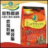 *KING WANG*原野優越Earthborn《農場低敏無縠貓(火雞肉+雞肉+蔓越莓)5磅