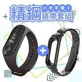『現貨免運+保固一年』小米手環3 精鋼錶帶 套組 送保護貼 支援繁體 智慧型手錶 米家