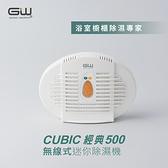 GW 水玻璃 經典500 無線式迷你除濕機