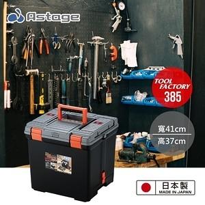 日本 AstageTool Factory專業多功能工具箱 385型