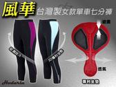 Hodarla 風華專利女七分車褲-水藍/紫(免運 單車 自行車 就愛台灣製≡排汗專家≡