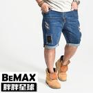 【胖胖星球】中大尺碼‧個性破壞造型牛仔短褲 38腰~50腰‧加大【77304】