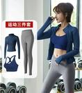 【Charm Beauty】3件套 運動套裝女 晨跑 專業 時尚 高端 緊身 網紅 速乾衣 跑步 瑜伽服 健身運動服