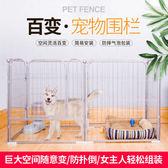 圍欄狗寵物柵欄小型中型l大型犬狗狗圍欄室內兔子泰迪金毛狗籠子WY【快速出貨限時八折】