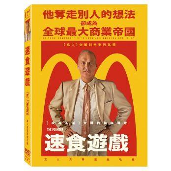 速食遊戲 DVD The Founder 免運 (購潮8)