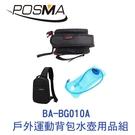 POSMA 戶外運動背包水壺用品組 BA-BG010A