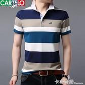 男士短袖T恤翻領條紋純棉體恤衫男中青年上衣薄polo衫 卡布奇諾