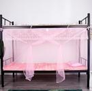 蚊帳 蕾絲1.5、1.8米蚊帳家用大學生雙人床加密1.0米1.2宿舍單門防塵頂【快速出貨八折搶購】