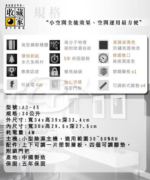 收藏家居家實用款30L電子防潮箱AD-45