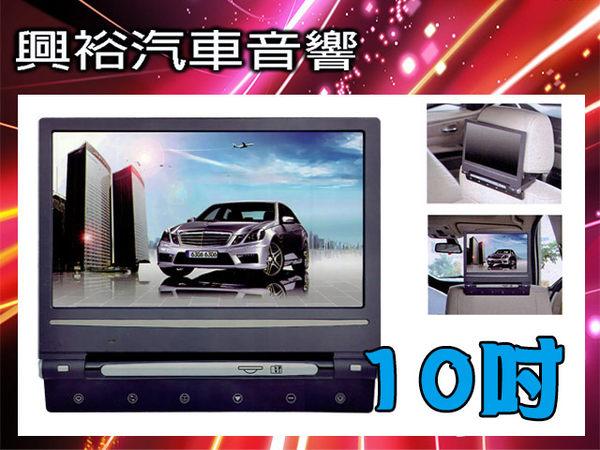 【頭枕螢幕】10吋TFT LCD全彩夾扣式車用液晶螢幕.任何車種皆可用