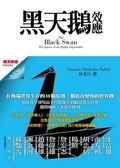 (二手書)黑天鵝效應(擴充新版)