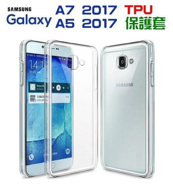 三星 A7 A5 2017 TPU 套 A720 A520 果凍套 手機套 保護套 超透明 完整保護【采昇通訊】