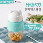 寶寶嬰兒輔食機榨果汁家用小型迷你電動料理機攪拌機研磨器多功能ATF 夢幻小鎮