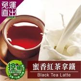 歐可茶葉 真奶茶 控糖系列 蜜香紅茶拿鐵x3盒 (8入/盒)【免運直出】