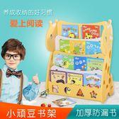 書架 小頑豆兒童書架寶寶書架簡易幼兒園圖書架小孩書柜塑料卡通繪本架T