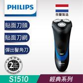 S1510 飛利浦-4D貼面系統三刀頭電鬍刀