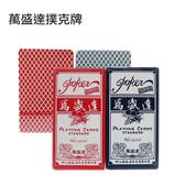 萬盛達撲克牌 一入 紅色/黑色 兩色可選 博弈 新年 紙牌【小紅帽美妝】