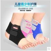 兒童護踝四季透氣薄款男女成人踢球運動扭傷防護護腳踝護腳脖·樂享生活館