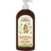 【南紡購物中心】【Green Pharmacy草本肌曜】天然橄欖&摩洛哥堅果油保濕潤膚乳液 500ml