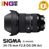 【映象攝影*現】SIGMA 24-70mm F2.8 DG DN Art (( L-mount )) 恆伸公司貨 全片幅無反相機