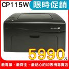 FujiXerox DocuPrint CP115w 彩色無線S-LED印表機