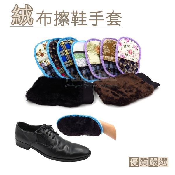 糊塗鞋匠 優質鞋材 P24 絨面擦鞋手套 1個 清潔專用 不髒手 不傷皮革 大面積沙發清潔