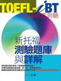 (二手書)TOEFL-iB新托福測驗題庫與詳解
