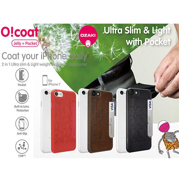 Ozaki O!coat 0.3 Pocket+Jelly 2 in 1 iPhone 7皮紋口袋+霧透超薄保護殼2合1