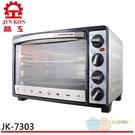 晶工牌 30L雙溫控不鏽鋼旋風烤箱 JK...