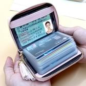 卡包女式韓版多卡位小巧大容量卡夾拉錬短款信用卡套證件卡片包薄 米娜小鋪