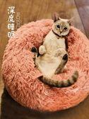 寵物窝 貓窩冬季保暖網紅寵物深度睡眠貓咪窩四季通用封閉式狗窩冬天用品