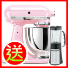 送果汁機/磨豆機(現貨5年保固)【美國KitchenAid】4.73L抬頭式攪拌機 KSM150 台灣公司貨