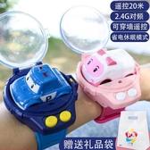 遙控車 感應手表遙控車手腕賽車社會人兒童電動遙控小汽車男孩玩具【免運】WY