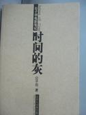 【書寶二手書T6/影視_LFZ】時間的灰:公子羽電影筆記_公子羽_簡體書