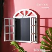 小黑板假窗戶留言板酒吧餐廳飯店臥室兒童家用牆面壁掛裝飾品掛件 卡布奇诺