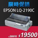 EPSON LQ-2190C A3 點矩陣印表機(不適用原廠登錄)