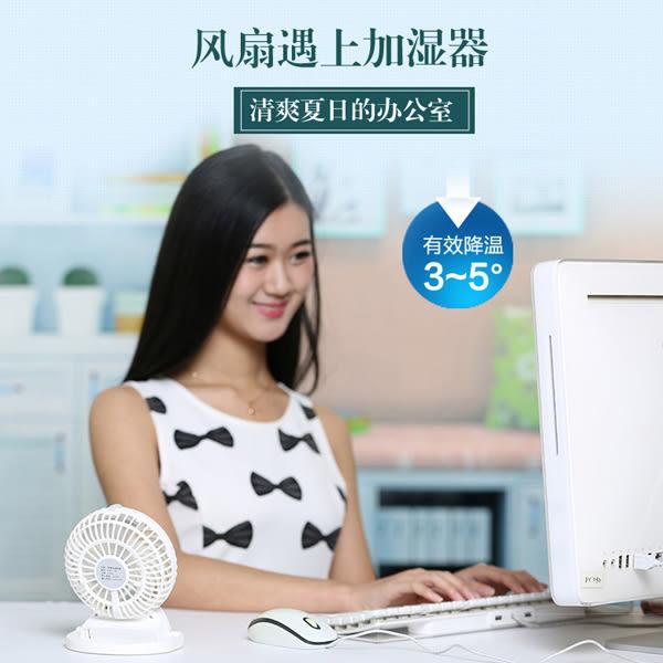 靜音USB充電加溼噴霧扇 桌面扇 彩色風扇 迷你風扇【SJ02】 BOBI