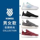 K-SWISS 街頭時尚精選 輕量運動鞋...