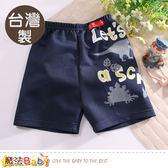 男童裝 台灣製兒童男童夏季短褲 魔法Baby