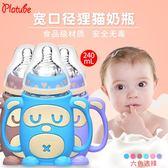 85折嬰兒奶瓶寶寶寬口徑奶瓶新生兒防摔防脹氣99購物節