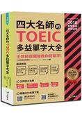 四大名師的TOEIC多益單字大全(附QR Code)