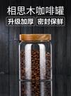咖啡豆保存罐密封罐玻璃小瓶子咖啡粉儲存罐食品級儲物罐抽真空罐
