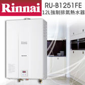 【有燈氏】林內 12L 強制排氣 數位調溫 熱水器 天然 液化 瓦斯熱水器 防空燒【MU-B1251FE】