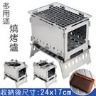 不鏽鋼折疊柴火爐-多用途(贈收納袋) //折疊卡片爐燒烤架焚火台取暖爐燒烤爐木柴爐烤肉爐