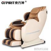 東方神按摩椅家用全自動全身揉捏多功能太空艙電動機械手按摩沙發 YDL