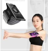 跑步手機臂包男女運動健身手機臂套