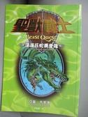 【書寶二手書T1/一般小說_JII】聖獸戰士2深海巨蛇賽普隆_亞當布萊德