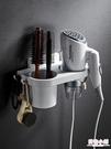 免打孔衛生間電吹風架吹風機架梳子收納架壁掛風筒架子浴室置物架 店慶降價