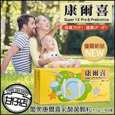 葡眾 康爾喜 乳酸菌 顆粒 1.5克×90條盒 體內 環保 健康 益菌   甘仔店3C配件