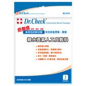 Dr.Check 親水透氣人工皮敷料1入10cmx10cm